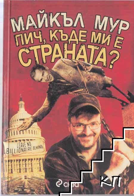 Пич, къде ми е страната?