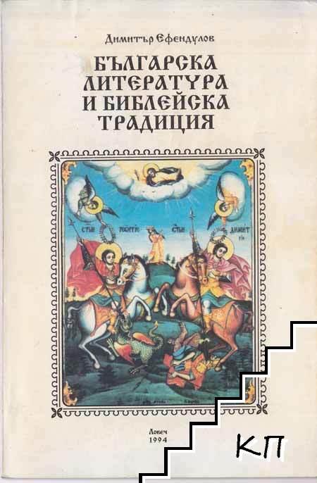 Българска литература и библейска традиция