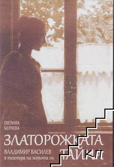Златорожката тайна: Владимир Василев в театъра на живота си