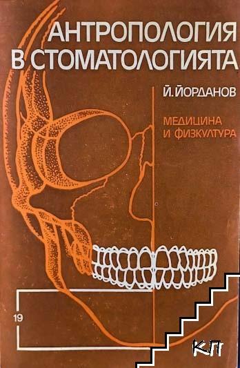 Антропология в стоматологията