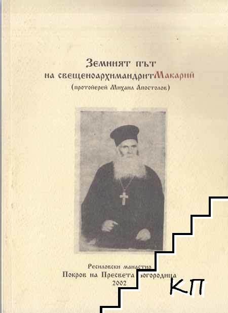 Земният път на Свещеноархимандрит Макарий