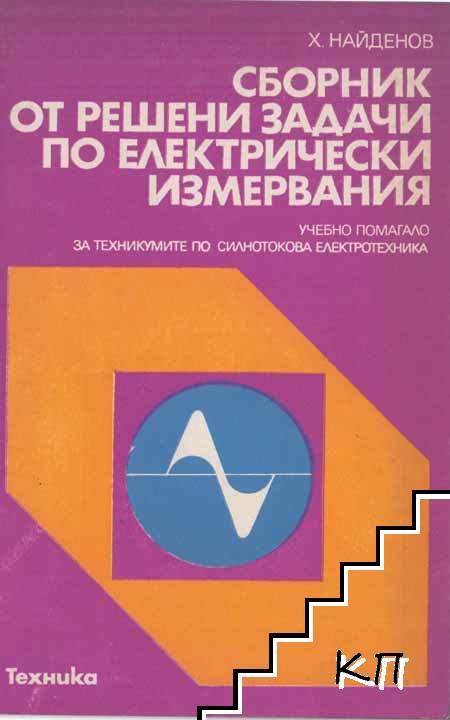 Сборник решени задачи по електрически измервания