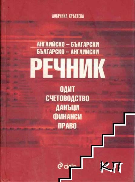 Английско-български, българско-английски речник - одит, счетоводство, данъци, финанси, право