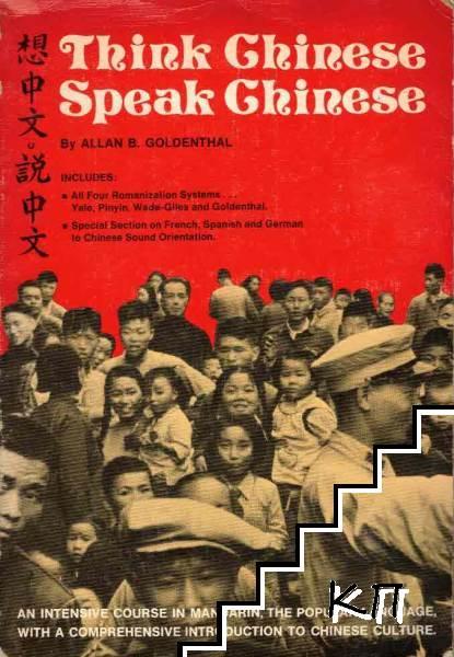 Think Chinese. Speak Chinese