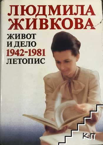 Людмила Живкова. Живот и дело 1942-1981