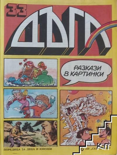 Дъга. Разкази в картинки. Бр. 33 / 1988