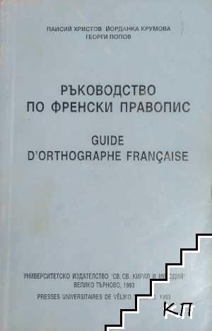 Ръководство по френски правопис