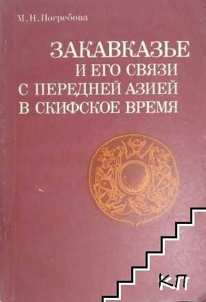 Закавказье и его связи с Передней Азией в скифское время