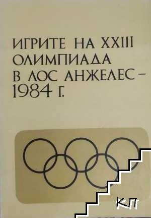Игрите на XXIII олимпиада в Лос Анжелес - 1984 г.