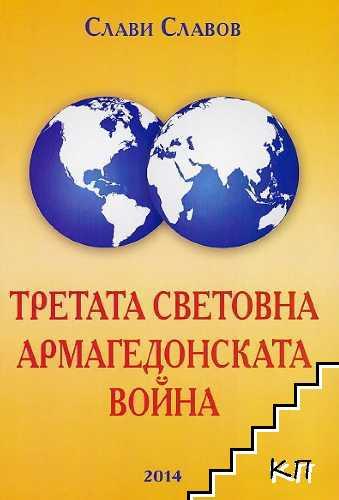 Третата Световна армагедонска война