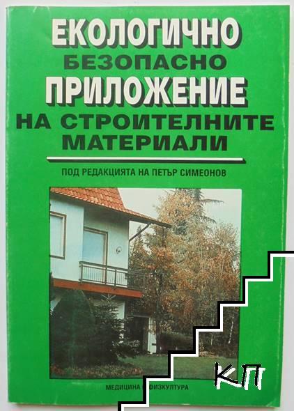 Екологично безопасно приложение на строителните материали
