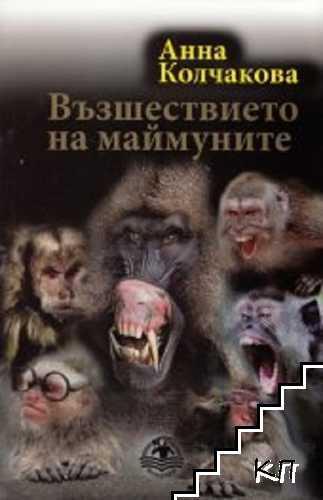 Възшествието на маймуните