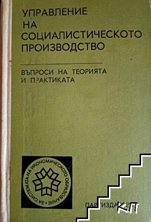 Управление на социалистическото производство