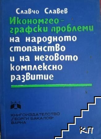 Икономогеографски проблеми на народното стопанство и на неговото комплексно развитие