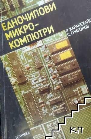 Едночипови микрокомпютри