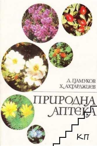Природна аптека / Билки и билкосъбиране