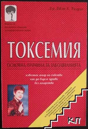 Токсемия