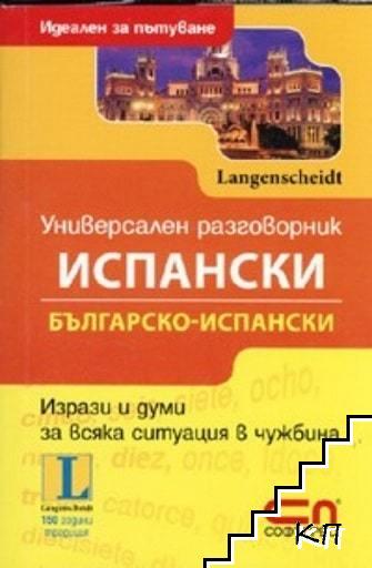 Универсален разговорник Испански / Българско-испански. Идеален за пътуване