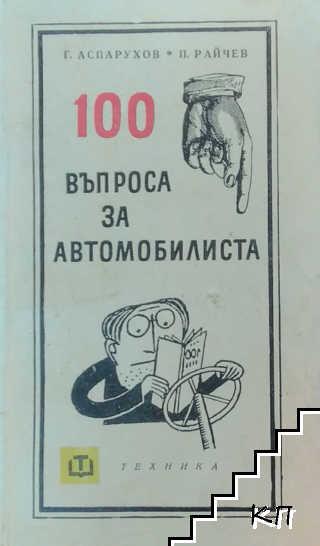 100 въпроса за автомобилиста