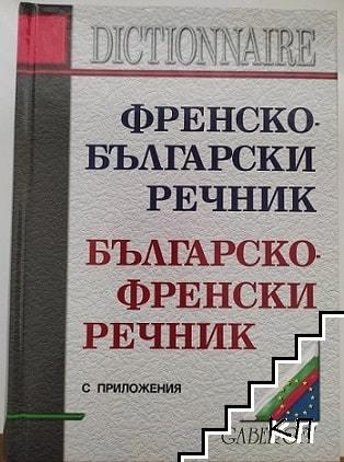 Френско-български речник \ Българско-френски речник
