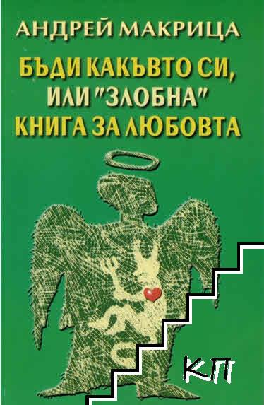 """Бъди какъвто си, или """"злобна"""" книга за любовта"""