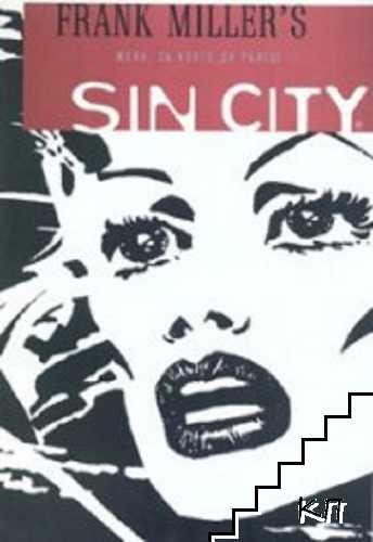 Sin City 2: Жена, за която да убиеш