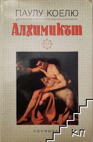 Алхимикът