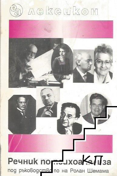 Речник по психоанализа
