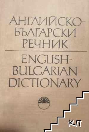 Английско-български речник. Том 1-2 / English-Bulgarian dictionary
