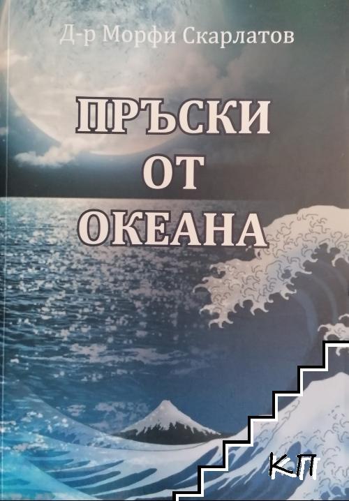 Пръски от океана