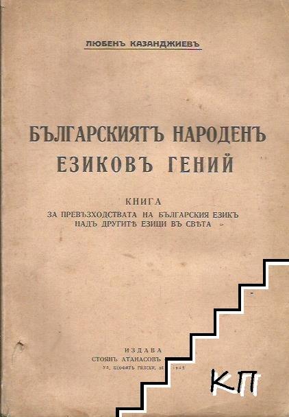 Българскиятъ народенъ езиковъ гений