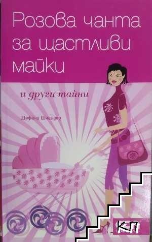 Розова чанта за щастливи майки и други тайни