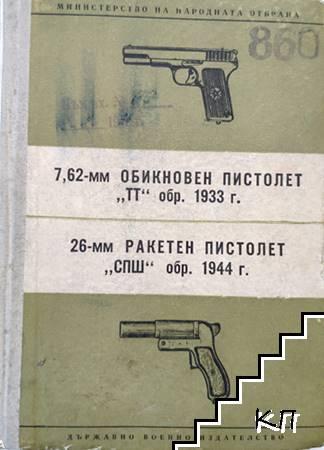 """Ръководство за службата и ремонта на 7,62-мм обикновен пистолет """"ТТ"""" обр. 1933 г. и на 26-мм ракетен пистолет """"СПШ"""" обр. 1944 г."""