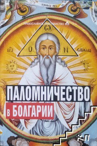 Паломничество в Болгарии