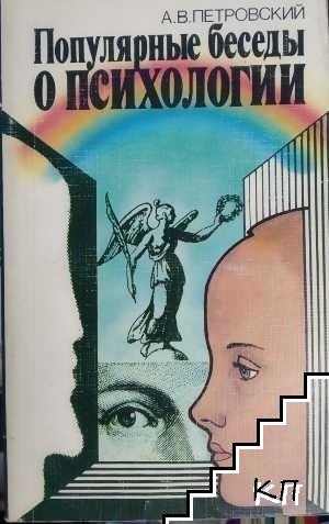 Популярные беседы о психологии