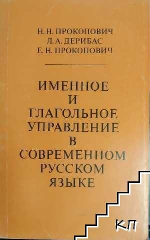 Именное и глагольное управление в современном русском языке