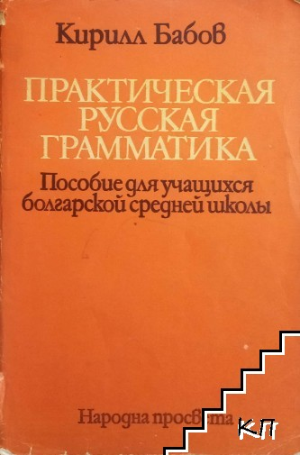 Практическая русская грамматика