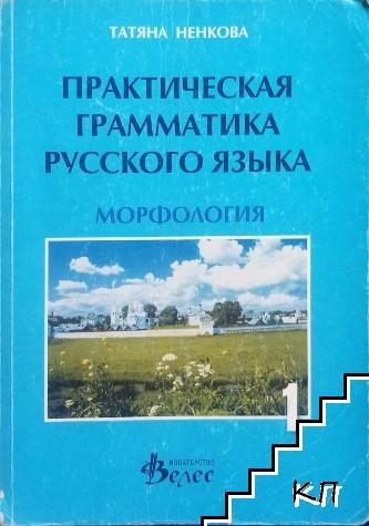 Практическая грамматика русского языка. Часть 1