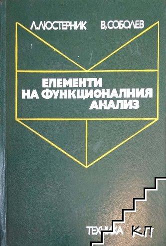 Елементи на функционалния анализ