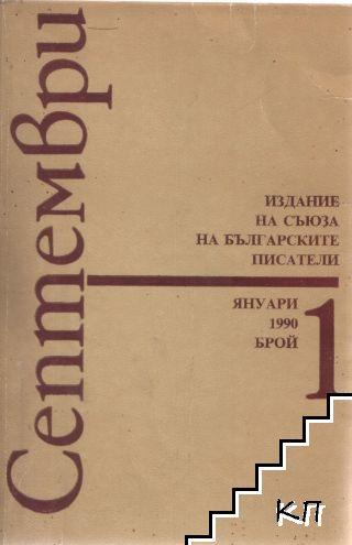 Септември. Бр. 1 / 1990