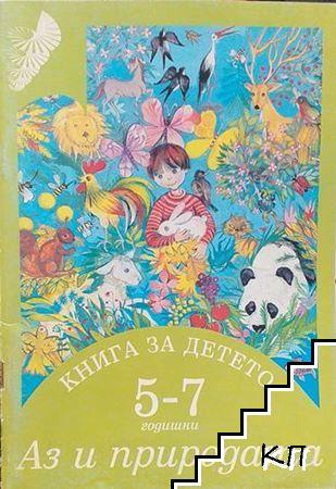 Книга за детето за 5-7 години. Аз и природата