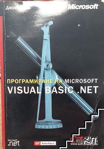 Програмиране на Microsoft Visual Basic. NET
