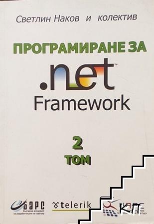 Програмиране за .net Framework 2 том