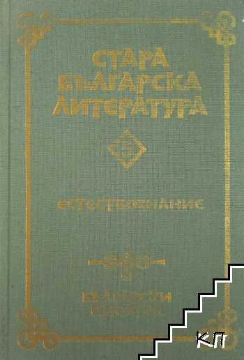 Стара българска литература в седем тома. Том 5: Естествознание