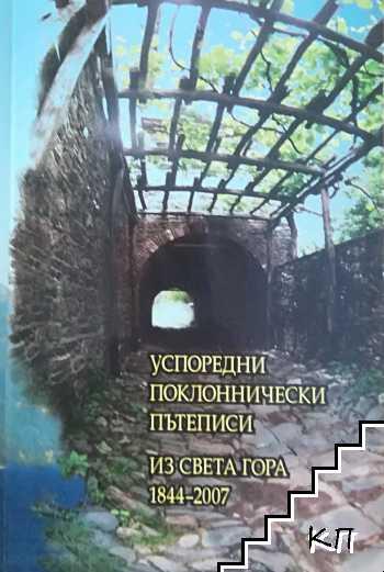 Успоредни поклоннически пътеписи из Света гора - 1844-2007