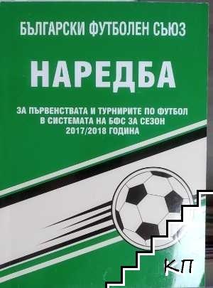 Наредба за първенствата и турнирите по футбол в системата на БФС за сезона 2017-2018 година
