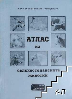 Атлас на селскостопанските животни