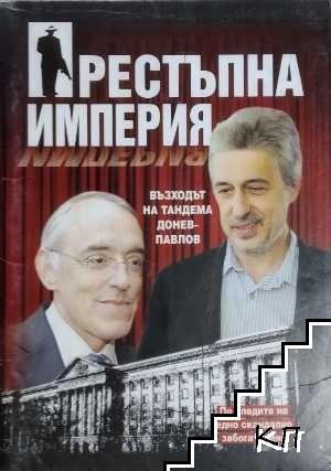 Престъпна империя: Възходът на тандема Донев-Павлов