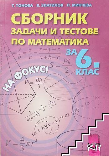 Сборник задачи и тестове по математика за 6. клас