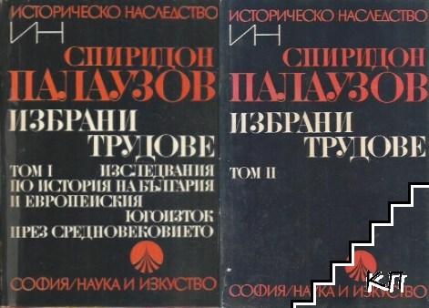 Избрани трудове в два тома. Том 1-2